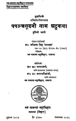 पपञ्चसूदनी नाम अट्ठकथा - The Papancasudani Nama Atthakatha in Pali (An Old and Rare Book)