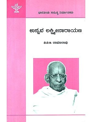 Unnava Lakshminarayana- A Monograph on Telugu Writer (Kannada)