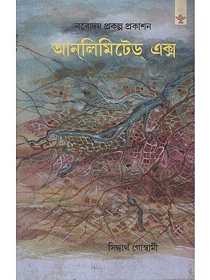 Unlimited X (Assamese)