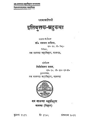 इतिवुत्तक अट्ठकथा - The Paramatthadipani Itivuttaka Atthakatha in Pali (An Old and Rare Book)