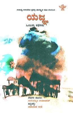 Yagna Ombattu Kathegalu- Kalipatnam Rama Rao's Collection of short stories 'Yagnam to Tommidi' (Kannada)