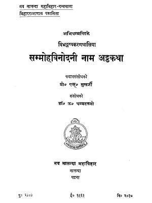 सम्मोहविनोदनी नाम अट्ठकथा - The Sammohavinodani Nama Atthakatha in Pali (An Old and Rare Book)