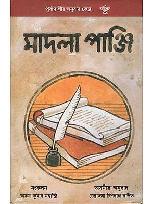 Madalapanji in Assamese (An Old and Rare Book)