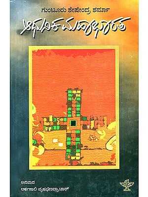 Adhunika Mahabharata- Gunturu Seshendra Sharma's Modern Telugu Epic 'Adhunika Mahabharatamu' (Kannada)