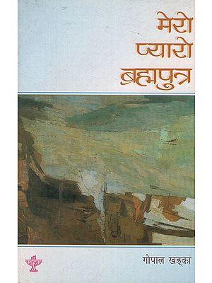 मेरो प्यारो ब्रह्मपुत्र- Mero Pyaro Brahmaputra in Nepali (An Old Book)
