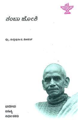 Sham Ba Joshi- A Monograph (Kannada)