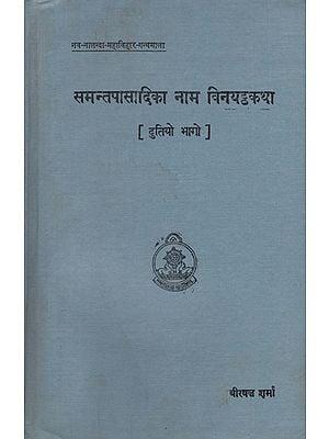 समन्तपासादिका नाम विनयट्ठकथा - The Samantapasadika Nama Vinaya Attakatha in Pali (An Old and Rare Book)