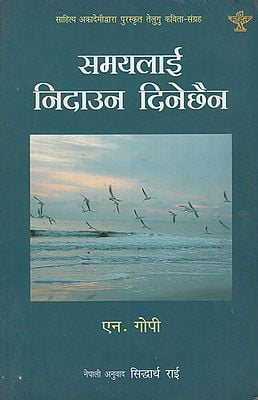 समयलाई निदाउन दिनेछैन- Samayalai Needawna Deenechaina in Nepali (An Old Book)