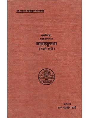 जातकट्ठकथा - Jataka Atthakatha in Pali (An Old and Rare Book)