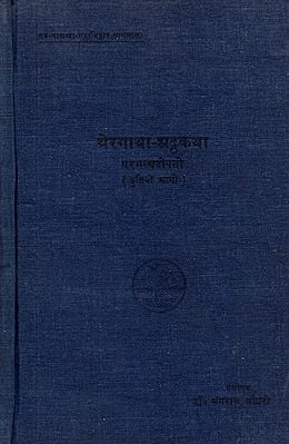 थेरगाथा अट्ठकथा - Theragatha Atthakatha in Pali (An Old and Rare Book)