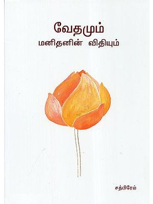 Vedamum Manithanin Vidhiyum (Tamil)