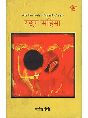 रङ्ग महिमा- Rang Mahima in Nepali (An Old Book)