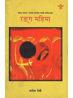 रङ्ग महिमा- Rang Mahima in Nepali (An Old Book)