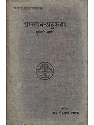 धम्मपद अट्ठकथा - Dhammapada Atthakatha in Pali (An Old and Rare Book)