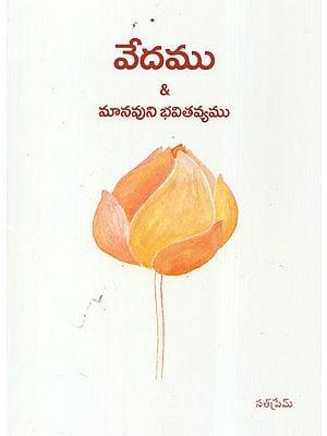 Vedamu and Manavuni Bhavithavyamu (Telugu)