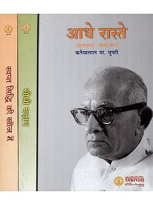 आधे रास्ते - Aadhe Raaste Autobiography (Set of 3 Volumes)