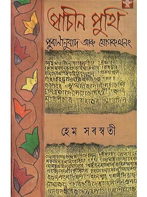 Prachin Puthi in Assamese (An Old and Rare Book)