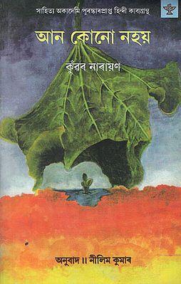 Aan Kono Nahay (Assamese)