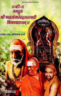 जगद्गुरु श्रीचन्द्रशेखरेन्द्र सरस्वती विजयकाव्यम् - Jagadguru Sri Chandrasekharendra Sarasvati Vijaya Kavyam (A Kavyam in Twelve Cantos)