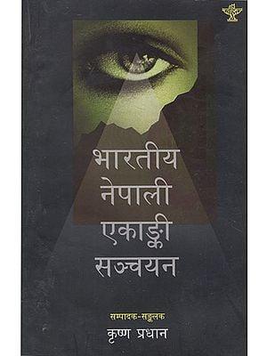 भारतीय नेपाली एकांकी सञ्चयन- Bharatiya Nepali Ekanki Sanchayan (Nepali)