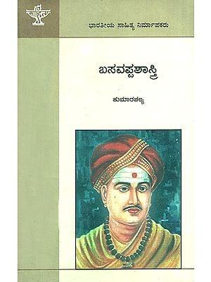 Basavappa Sastry- A Monograph (Kannada)