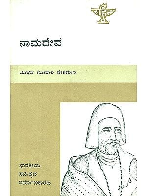 Namadeva- A Monograph in Kannada (An Old and Rare Book)