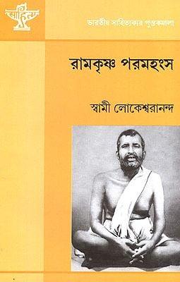 Ramakrishna Paramahansa: Monograph (Bengali)