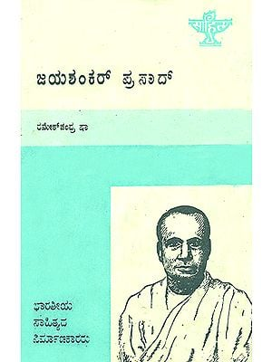 Jaishankar Prasad- A Monograph in Kannada (An Old and Rare Book)