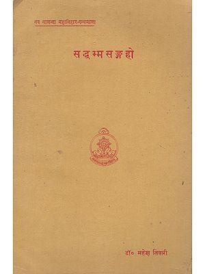 सद्धम्मसङ्गहो - The Saddhammasangaha in Pali (An Old and Rare Book)