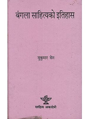 बंगला साहित्यको इतिहास- History of Bengali Literature (An Old and Rare Book in Nepali)