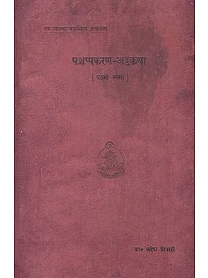 पञ्चप्पकरण अट्ठकथा - The Pancappakarana Atthakatha- The Commentary on the Dhatukatha and Puggala Pannatti in Pali (An Old and Rare Book)