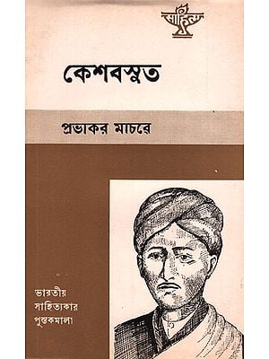 Keshavsut (An Old and Rare Book in Bengali)
