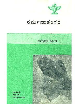 Narmadashankara- A Monograph in Kannada (An Old and Rare Book)