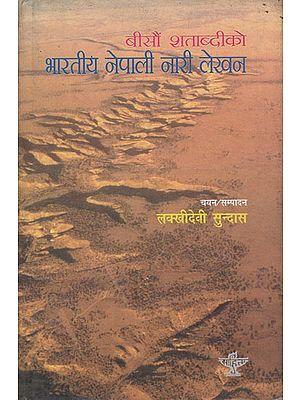 बीसौं शताब्दीको भारतीय नेपाली नारी लेखन- Twentieth Century Indian Nepali Women's Writing (An Old Book)