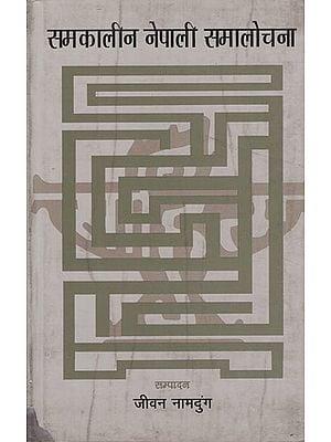 समकालीन नेपाली समालोचना- Contemporary Nepali Criticism (An Old and Rare Book)
