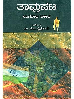 Tamrapat- Ranganah Patare's Award Winning Novel 'Tamrapat' (Kannada)