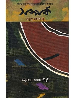 Samparka (Bengali Poems)