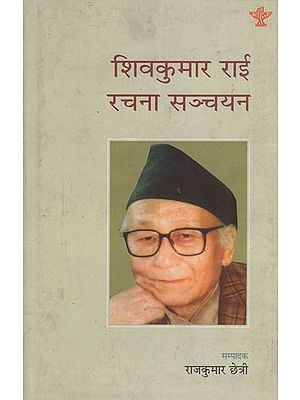 शिवकुमार राई रचना सञ्चयन- A Collection of Shiv Kumar Rai's Compositions in Nepali (An Old Book)