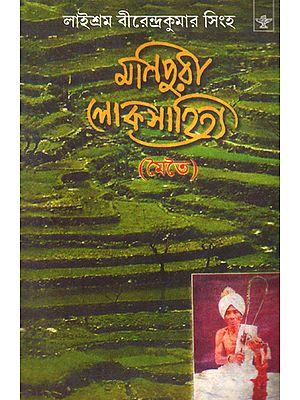 Manipuri Loksahitya: A Book on Manipuri Folk Literature (Bengali)