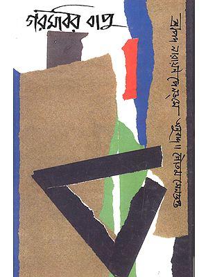 Garambir Bapu: Novel (Bengali)