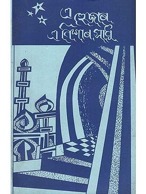 Ehejar Enishar Sadhu (Assamese)