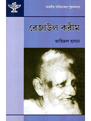 Joges Chandra Ray Vidyanidhi: A Monograph (Bengali)