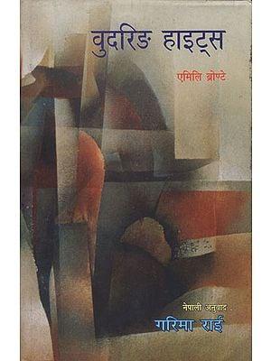 वुदरिङ हाइट्स- Wuthering Heights in Nepali (An Old Book)