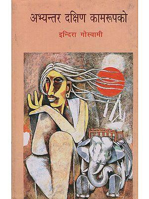 अभ्यन्तर दक्षिण कामरूपको- Abhyantar Dakshin Kamarupako in Nepali (An Old and Rare Book)
