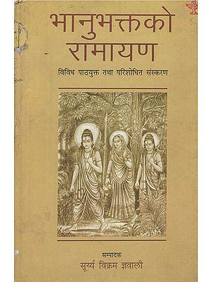 भानुभक्तको रामायण- Bhanubhaktako Ramayana in Nepali (An Old Book)