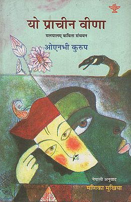 यो प्राचीन वीणा मलयालम् कविता संचयन- Yo Prachin Veena (A Collection of Malayalam Poems in Nepali)