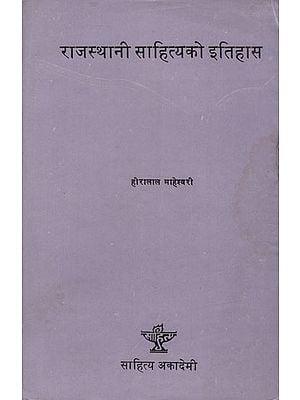 राजस्थानी साहित्यको इतिहास- History of Rajasthani Literature in Nepali (An Old and Rare Book)