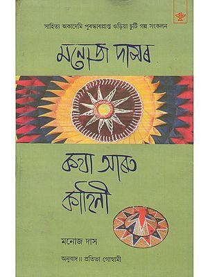 Manoj Dasar Katha Aru Kahini (Assamese)