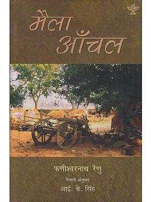 मैला आँचल- Maila Aanchal (Nepali)