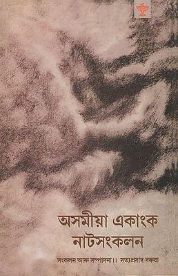 Asamiya Ekanka Natsankalan (Assamese)